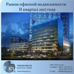 Санкт петербург коммерческая недвижимость аналитика аренда офиса в парусе волгоград